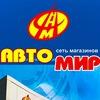 Сеть магазинов «АВТОМИР» ® Великий Новгород