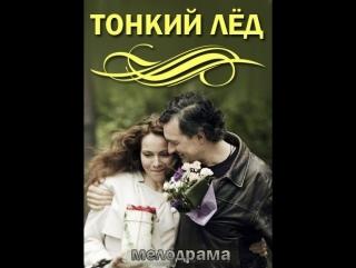 Тонкий лёд (Из-за любви, Любовь в 3-D) серия 1 из 12 / 2015 / Full HD