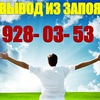 ВЫВОД ИЗ ЗАПОЯ НА ДОМ 928-03-53 нарколог на дом