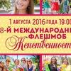 10-й Международный флешмоб женственности Самара