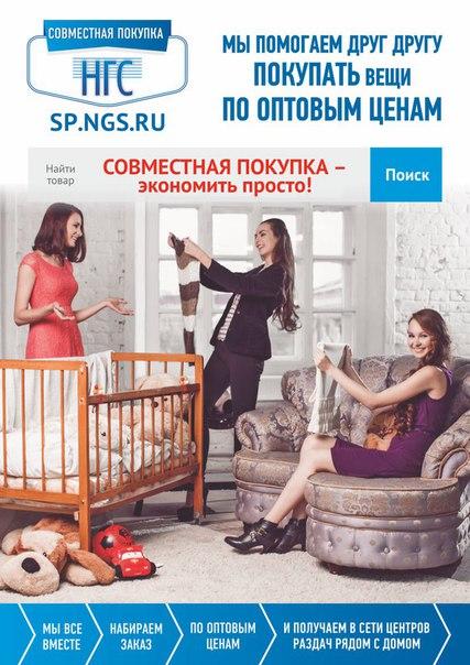 Совместные Покупки Новосибирска