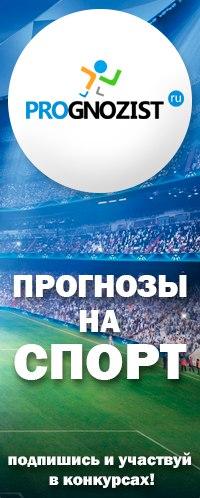 Бесплатно прогноз на подписаться спорт