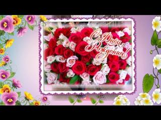 Самой идеальной и лучшей жене в Мире посвящается в ее День РожденияЛюблю Тебя моя девочка...Ты Мое все
