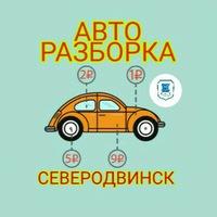 Разборка АВТО-Северодвинск