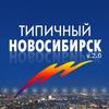 Типичный Новосибирск v.2.0