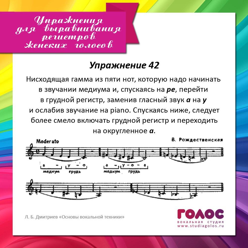 uprazhneniya-dlya-golosa-vokal-video-tremya-fallosami-shvatila