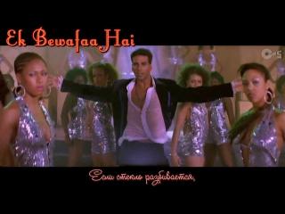 Ek Bewafaa Hai - Bewafaa _ Akshay Kumar Kareena Kapoor _ Sonu Nigam _ Nadeem - Shravan (рус.суб.)