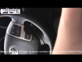 Установка USB-Mp3-AUX адаптера (Yatour / Xcarlink / DMC9088) на Toyota Landcruiser 200