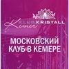 Ночной клуб Klub Kristall (Кемер)