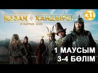 ҚАЗАҚ ХАНДЫҒЫ 3-4 БӨЛІМ