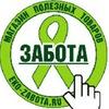 Забота - Магазин Полезных Товаров в Пушкине