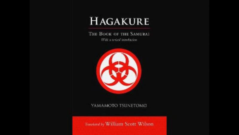Yamamoto Tsunetomo - Hagakure [ A Manual For A Samurai. Brian Nishii ]