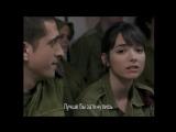 Израильский сериал - М. Т. 33 025 серия (с субтитрами на русском языке)