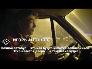 Игорь Антонов, волшебник Ночного автобуса