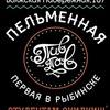 Пив-Пав Рыбинск
