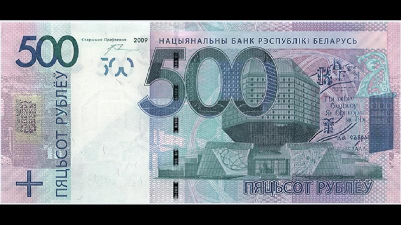 Новые деньги Республики Беларусь с 1 Июля 2016 года - (Оригинальный вид купюр после деноминации)
