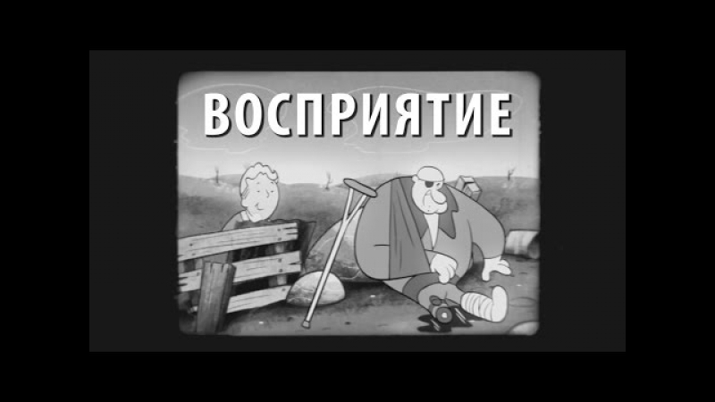 FALLOUT 4׃ Perception à La Russe. Восприятие.