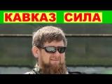 КАВКАЗ СИЛА (2017 г.)