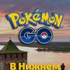 Подслушано Pokemon Go | Нижний Новгород