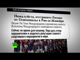 Западные СМИ рассержены решением МОК по России