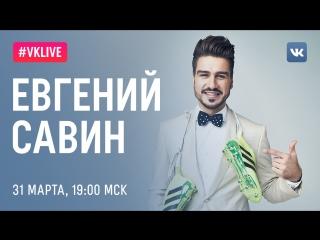 #VKLive: Евгений Савин