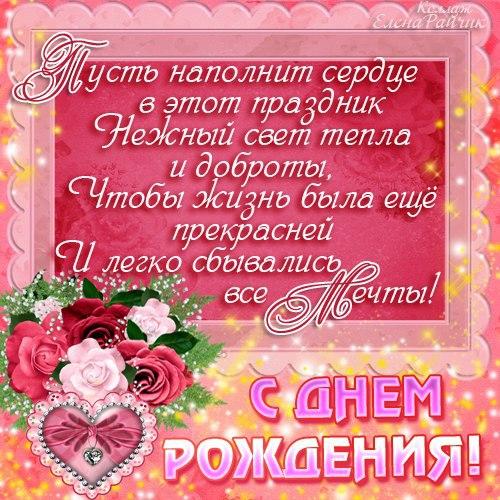 Поздравления с днем рождения женщине от коллектива короткие