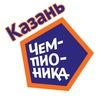 Чемпионика Казань - Футбол для детей от 3лет