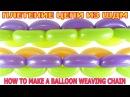 КАК СПЛЕСТИ ЦЕПЬ ИЗ ДЛИННЫХ ШАРИКОВ ШДМ своими руками HOW to MAKE a BALLOON WEAVING CHAIN