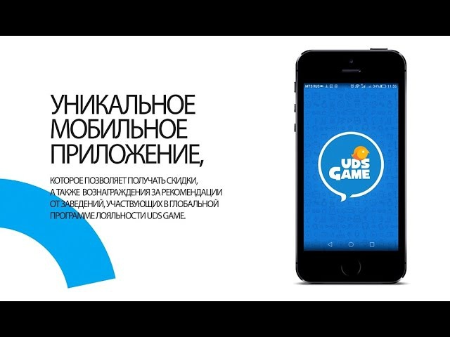 Обзорный видеоролик о мобильном приложении UDS Game (UDSGame)