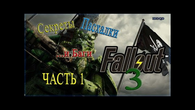 IDDQD | Секреты Fallout 3 1