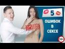 КАК ЗАНИМАТЬСЯ СЕКСОМ: топ 5 ошибок в сексе. Как правильно заниматься сексом