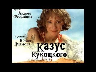 Казус Кукоцкого ( 1 серия ) . драма