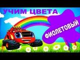 ✤✓ФИОЛЕТОВЫЙ!! Вспыш и чудо машинки Учим цвета вместе со Вспышем #5! ❤ Все серии подряд на русском