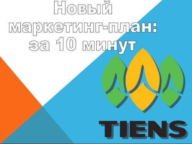 Новый маркетинг план ТЯНЬШИ ТИЕНС TIENS ... доходы стали еще больше )