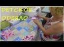 Мастер класс детское одеяло в стиле пэчворк