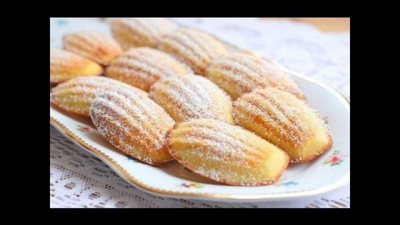 Вкусное домашнее печенье Мадлен
