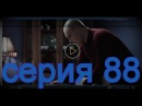 """Смотрите в 88 серии сериала """"Не зарекайся"""" на телеканале """"Украина"""""""