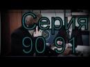 """Смотрите в 90,91серии сериала """"Не зарекайся"""" на телеканале """"Украина"""""""