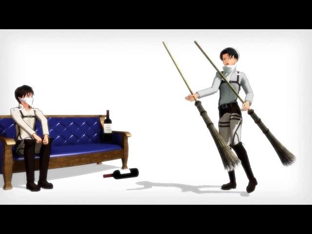 Атака титанов) Эрен. Леви/Капрал танцует( зажигает)【進撃のMMD】兵長が掃除中に酔ったようです Shingeki no Kyojin
