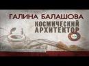 Галина Балашова Космический архитектор