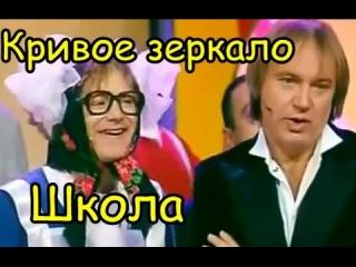 Кривое зеркало Школа.Юмор Приколы.