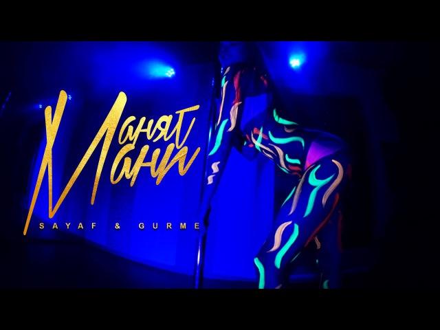 Sayaf (IZREAL) Gurme - Манят Мани (prod. Breezey Muzik)