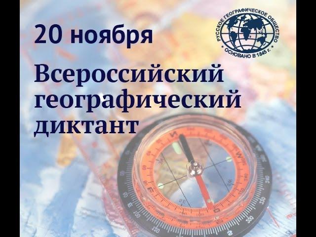 День за днем. Краснокамцев призывают написать географический диктант