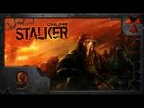 Сталкер Онлайн (Stalker Online) #09. Стоунхендж.