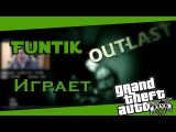 Funtik | Outlast and GTA Online