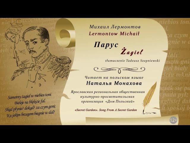 Lermontow Michaił — Żagiel