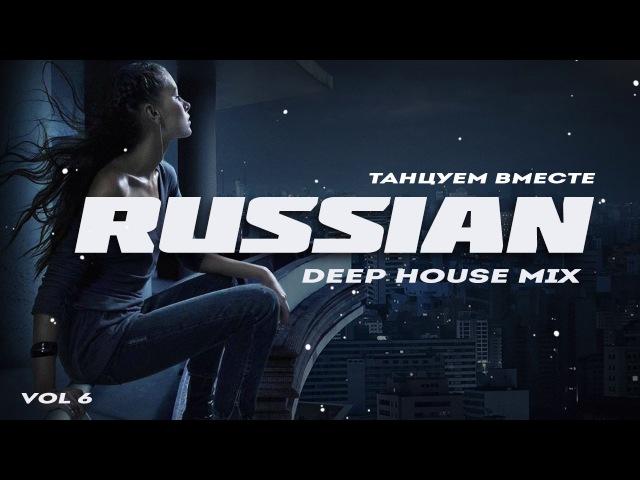 Russian Deep House 2018 | Русская Электронная Музыка Vol.6