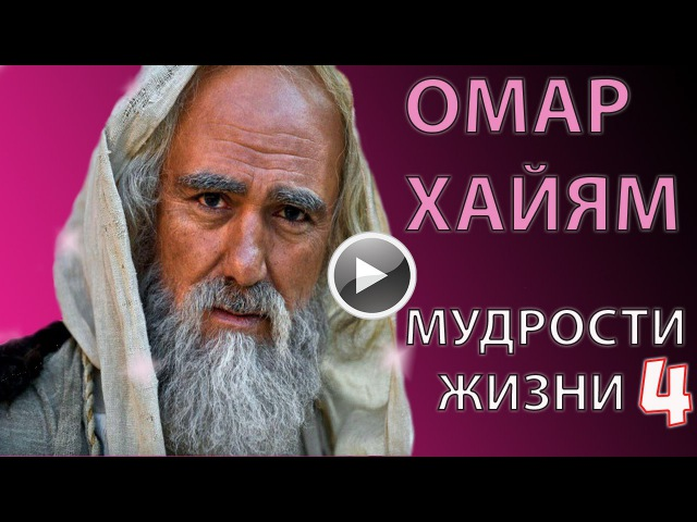 Умные мысли Омар Хайям