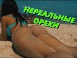 Подборка приколов май 2016 смешное видео №6 Попка тряс