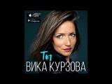 Вика Курзова - Ты (Official Audio 2017)
